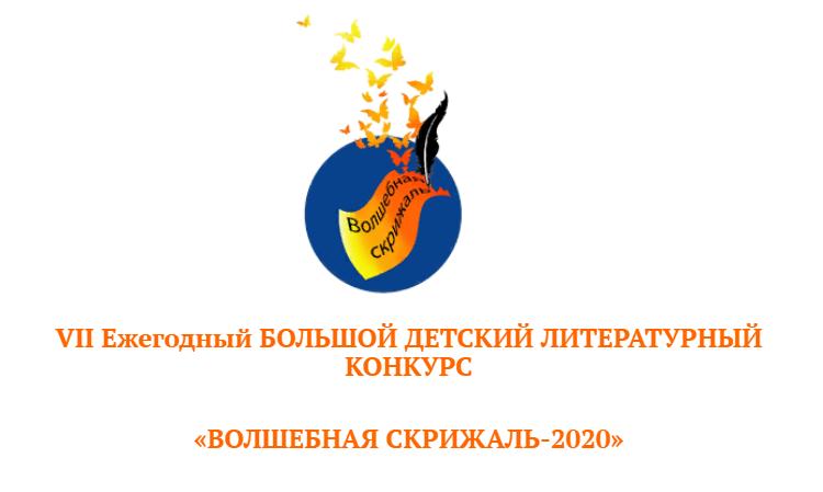 Детский литературный конкурс «Волшебная скрижаль 2020»