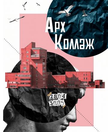 I Региональный творческий конкурс «АрхКоллаж»