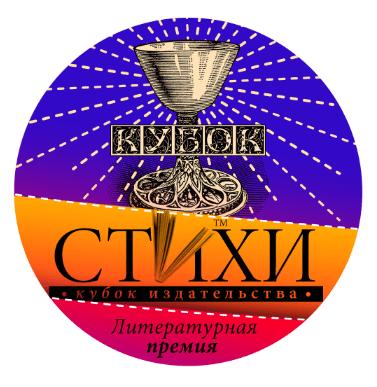 Конкурс на соискание премии Кубок издательства «СТиХИ»