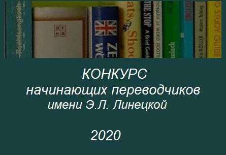 Конкурс начинающих переводчиков им. Э.Л. Линецкой - 2020