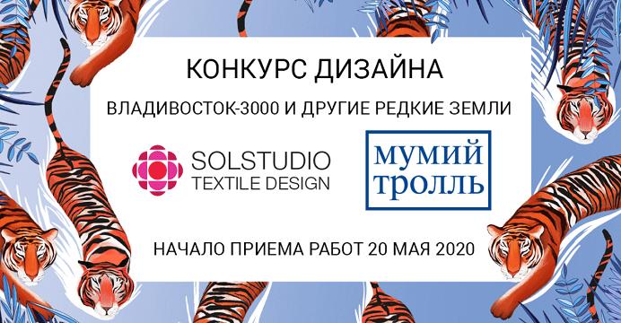 Конкурс текстильного дизайна «Владивосток-3000 и другие Редкие Земли»