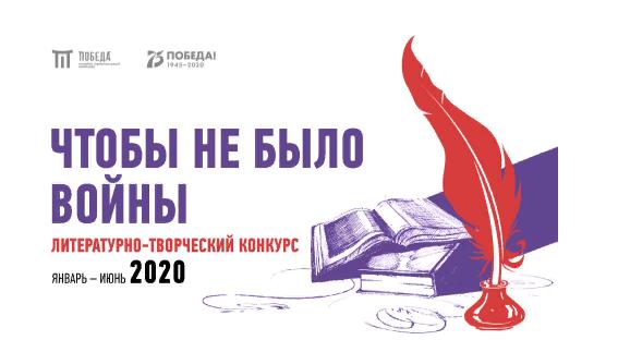 Литературно-творческий конкурс «Чтобы не было войны»