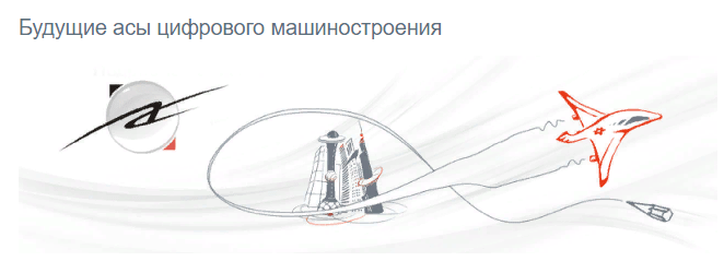 Международный конкурс «Будущие асы цифрового машиностроения»