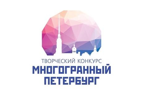 Творческий конкурс «Многогранный Петербург»