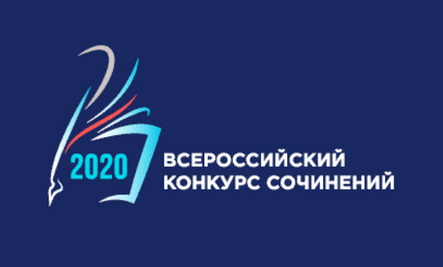 Всероссийский конкурс сочинений - 2020