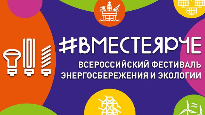 Всероссийский конкурс «#ВместеЯрче»