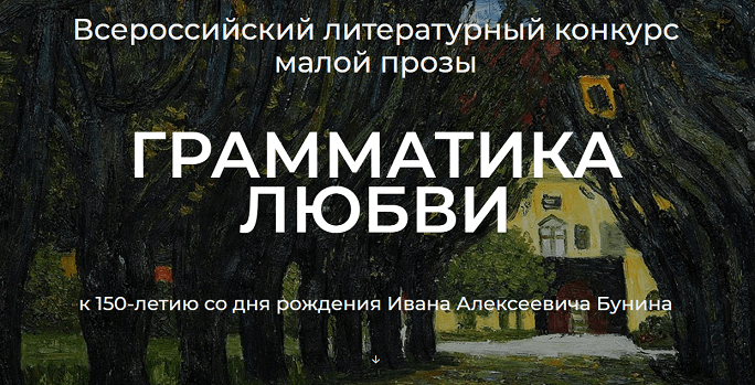 Всероссийский литературный конкурс малой прозы «Грамматика любви»