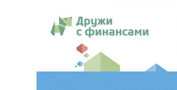 Всероссийский творческий онлайн-конкурс «Дружи с финансами»
