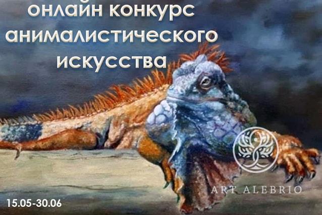 """Выставка-конкурс """"Animal Planet / Портрет животного"""""""