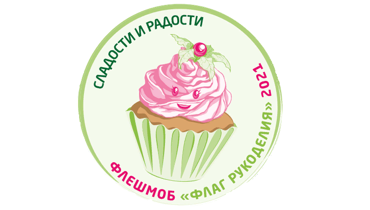 Акция-флешмоб «Флаг Рукоделия 2021»