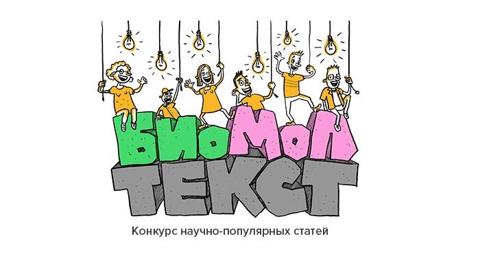 Конкурс научно-популярных статей «Био/Мол/Текст» - 2020/2021
