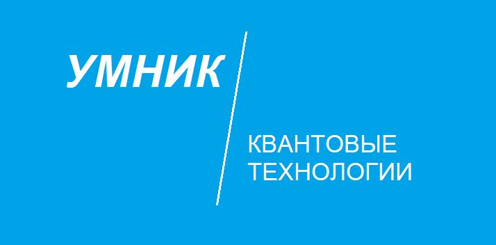 Конкурс «УМНИК – Квантовые технологии»