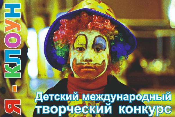 Международный детский творческий конкурс «Я - клоун