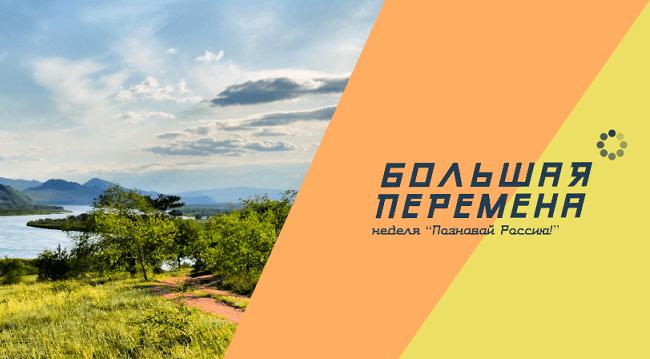 Онлайн-акции для школьников ко Дню России