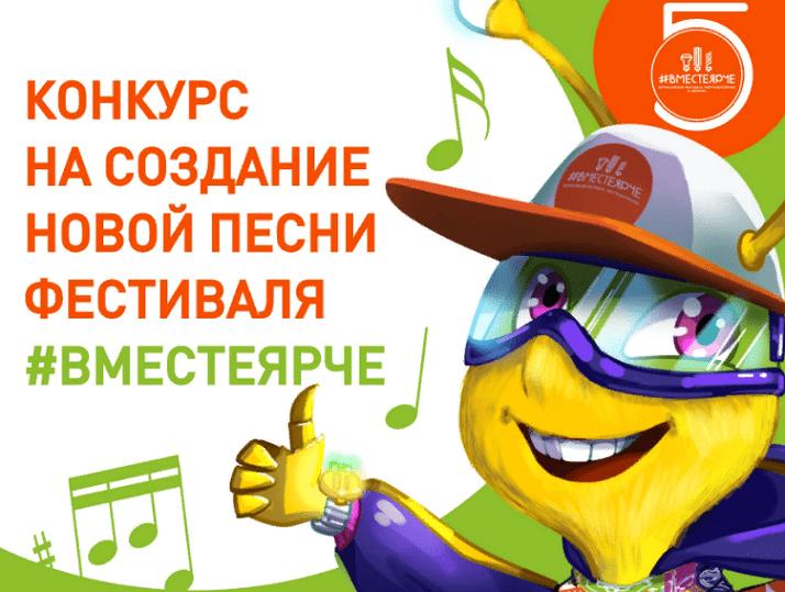 Всероссийский конкурс на создание песни фестиваля #ВместеЯрче